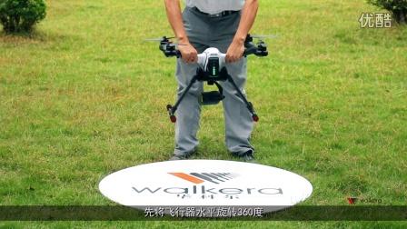 天眼VOYEGER4与F8W遥控器操作视频-指南针校准