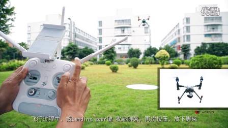 天眼 VOYEGER4与F8W遥控器操作视频-起落架升降