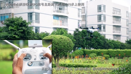 天眼VOYEGER4与F8W遥控器操作视频-无头飞