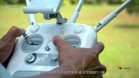变形飞碟二代VOYEGER4与F8W遥控器操作视频-遥控摇杆校准