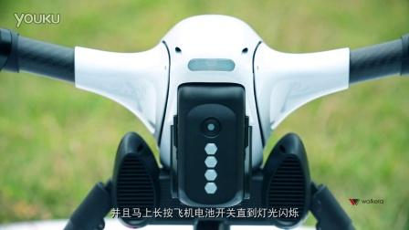 天眼VOYEGER4与F8W遥控器操作视频-遥控与飞机对频