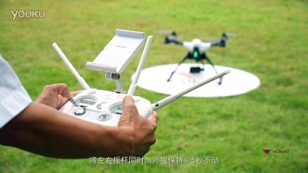 天眼VOYEGER4与F8W遥控器操作视频-飞机马达解锁