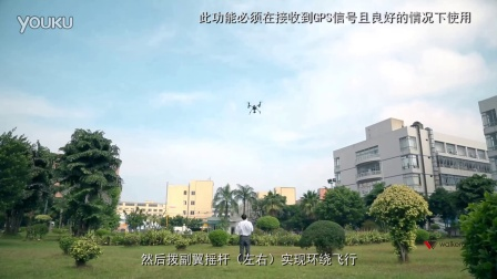 天眼 VOYEGER4与F8W遥控器操作视频-环绕飞行