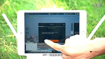 天眼 VOYEGER4与F8W遥控器操作视频-APP一键返航操作方法