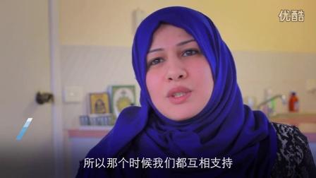 伊拉克留学生Dunya在澳洲的新生活