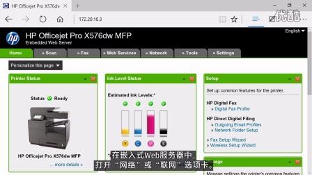 为已连网的HP打印机创建手动连接