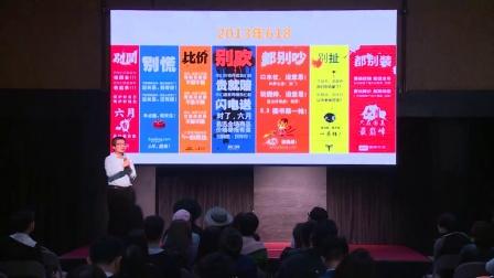 爆品沙龙 借势:微营销突围之道  东狮品牌咨询CEO_魏家东