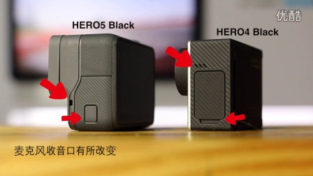 HERO5 VS HERO4 外形设计对比 - GoPro技巧#27