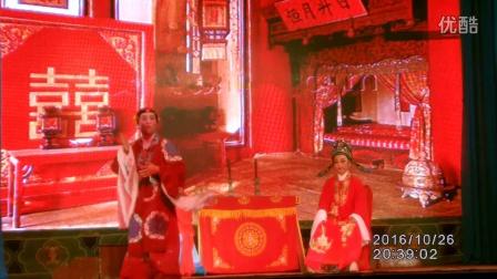 越剧:满堂红3——摄于上徐2016年10月26日晚