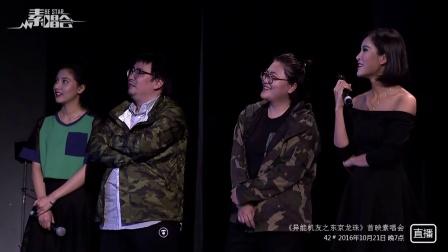 素唱会·《异能机友之东京龙珠首映》完整版