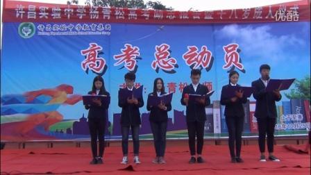 许昌实验中学高三成人礼诗歌朗诵