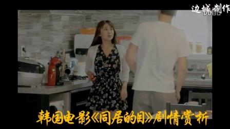 韩国电影《同居的目的》赏析
