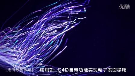 打开脑洞9-C4D自带功能实现粒子表面攀爬-最终效果