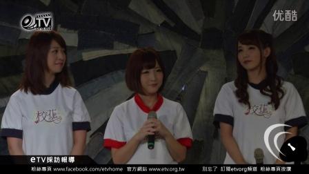 日本女優體育服版 佐倉絆 友田彩也香 尾上若葉 來台代言手遊