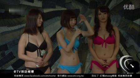 日本 女優泳裝版 佐倉絆 友田彩也香 尾上若葉 來台代言手遊