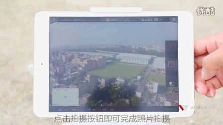 华科尔Aibao无人机平板操作视频教程