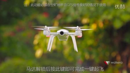 华科尔Aibao无人机遥控操作视频教程