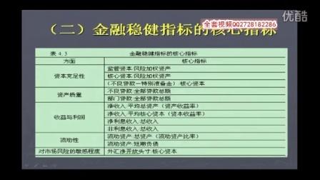 东北财经大学 国民经济统计学 杨仲山