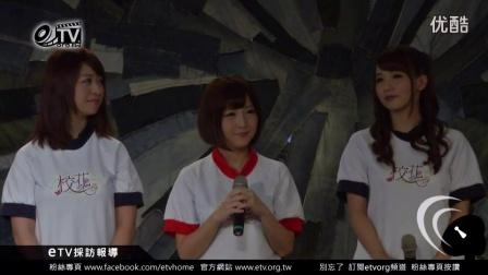 [狼主出品]日本女優體育服版 佐倉絆 友田彩也香 尾上若葉 來台代言手遊_高清
