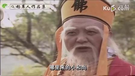 恶搞西游记 搞笑!唐僧法海火拼记