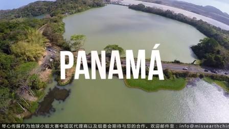 2015地球小姐总决赛 - 巴拿马小姐Miss Panama