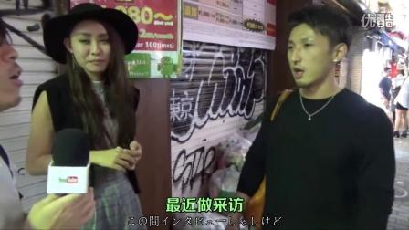 东京街访:喜欢腹部体毛的近婚女性
