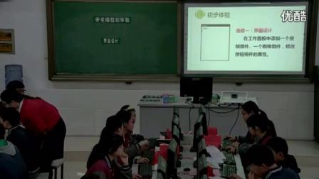 初中信息技术特等奖《安卓编程初体验》洪优萍,教学视频