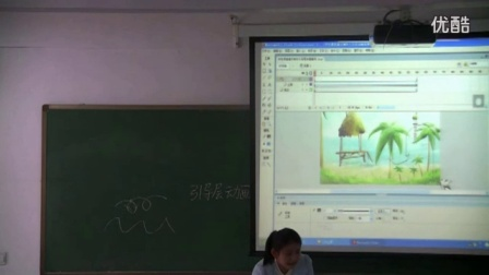 初中信息技术课特等奖《企鹅晨练记――Flash引导层动画》宋迪,教学视频