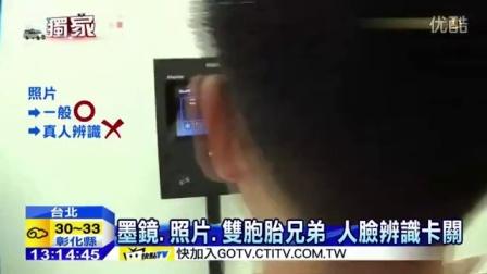 20150529中天新聞 全台最大人臉辨識系統 機場、港口都用它!