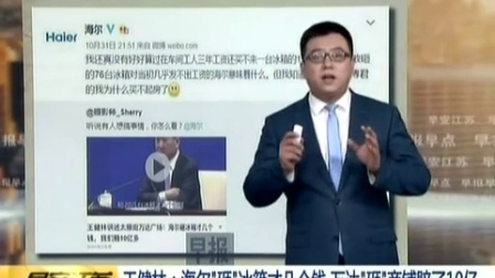 """王健林:海尔""""砸""""冰箱才几个钱 万达""""砸""""商铺赔了10亿 161104 早安江苏"""