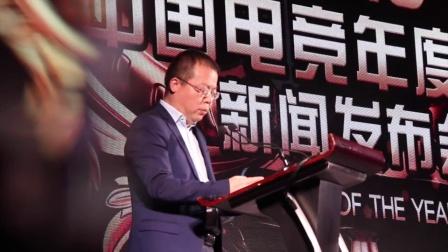 2016中国电竞年度盛典正式启动