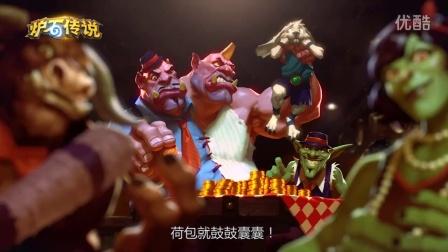 《炉石传说》- 龙争虎斗加基森
