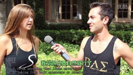3S街访:女生喜欢肌肉男!