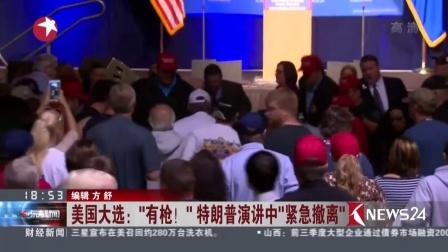 """美国大选:""""有枪!""""  特朗普演讲中""""紧急撤离"""" 东方新闻 161106"""