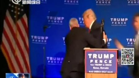 """美国大选:听众叫""""有枪!""""特朗普演讲中""""撤离"""" 新闻报道 20161106"""