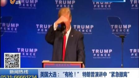 """美国大选:""""有枪!""""特朗普演讲中""""紧急撤离"""" 早安山东 161107"""