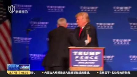 """美国大选:""""有枪!""""  特朗普演讲中""""紧急撤离"""" 上海早晨 161107"""