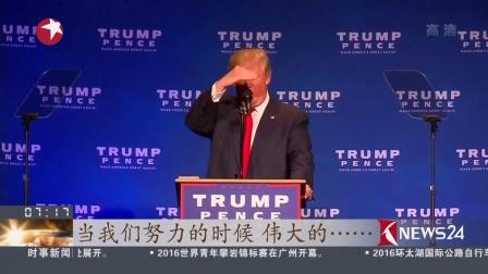 """看东方20161107美国大选:""""有枪!""""特朗普演讲中""""紧急撤离"""" 高清"""