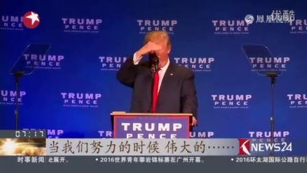 """""""有枪!""""特朗普演讲中""""紧急撤离"""""""