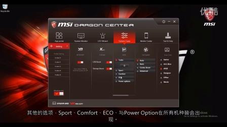 如何利用Dragon Center自订风扇转速与系统效能?