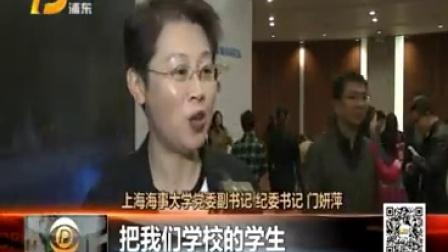 临港成为高校传媒联盟实践基地