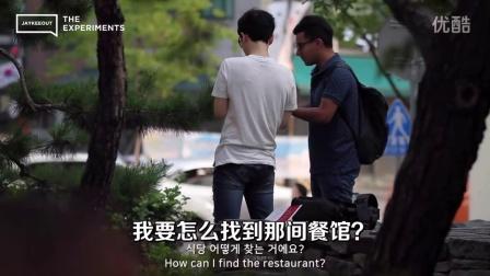 社会实验:韩国人会友好对待外国人吗?