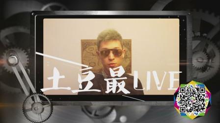 张赫宣12月22日玩转《土豆最Live》,他的一天由你决定!