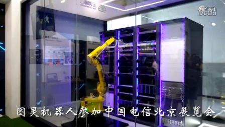 图灵机器人应用案例合辑