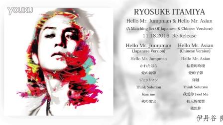 伊丹谷良介 中日双语CD复刻版发行《Hello Mr. Asian & Hello Mr. Jumpman》