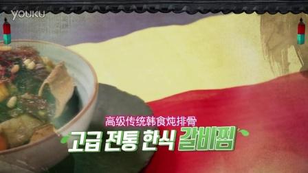 NCT LIFE 韩食王挑战记 EP04 预告片