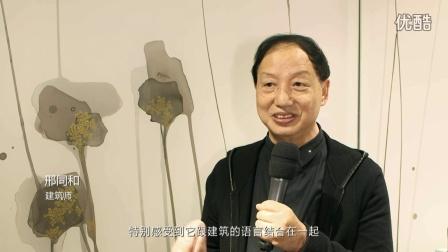 「上下」当代设计珍藏精品展 宾客访问