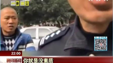 晚间新闻报道20161112新闻万象 知法犯法 四川 狱警违法停车 协警制止反遭鄙视 高清