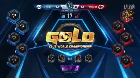 2016风暴英雄世俱杯 11月12日第一场 MVP.M vs Tempest