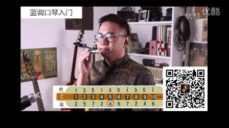 口琴 儿童 十孔 口琴教程 口琴自学视频